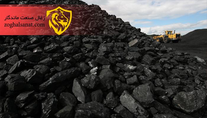 مکان مناسب تولید زغال