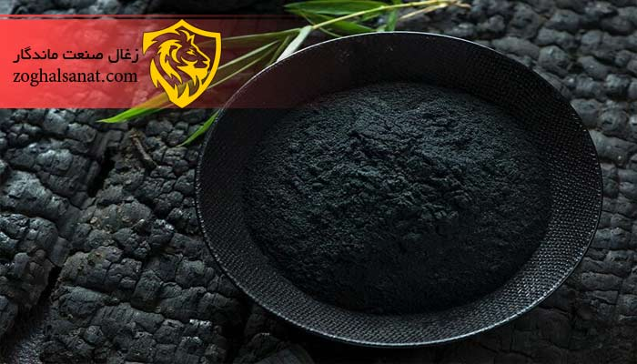 زغال فعال چیست؟